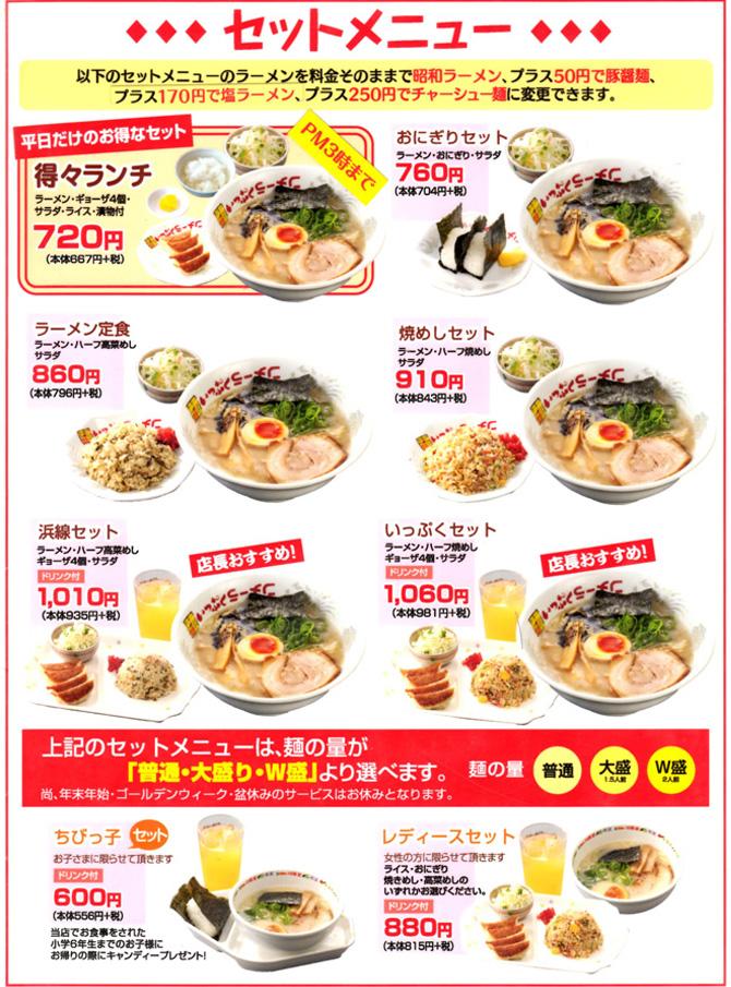 いっぷくラーメン メニュー3
