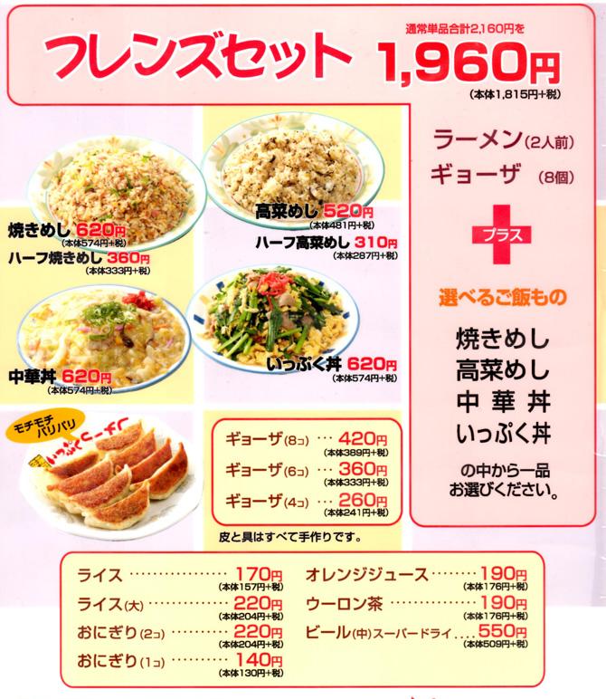 いっぷくラーメン メニュー4